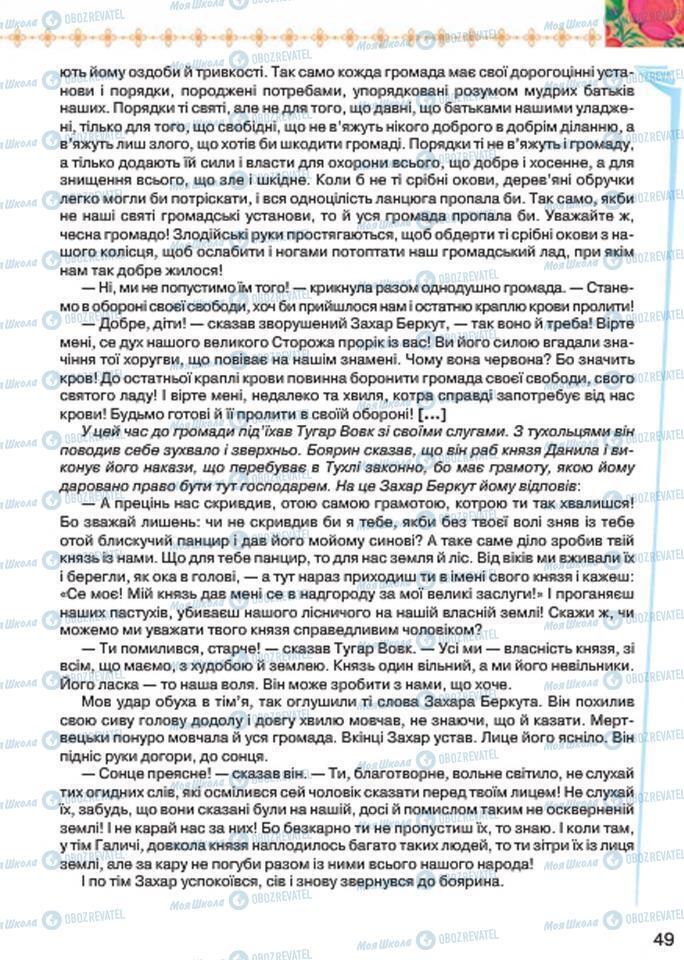Учебники Укр лит 7 класс страница 49