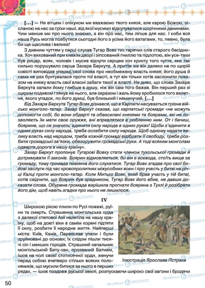 Учебники Укр лит 7 класс страница 50