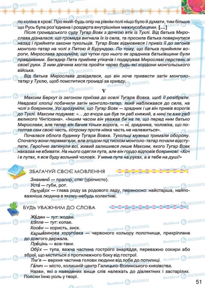 Підручники Українська література 7 клас сторінка 51