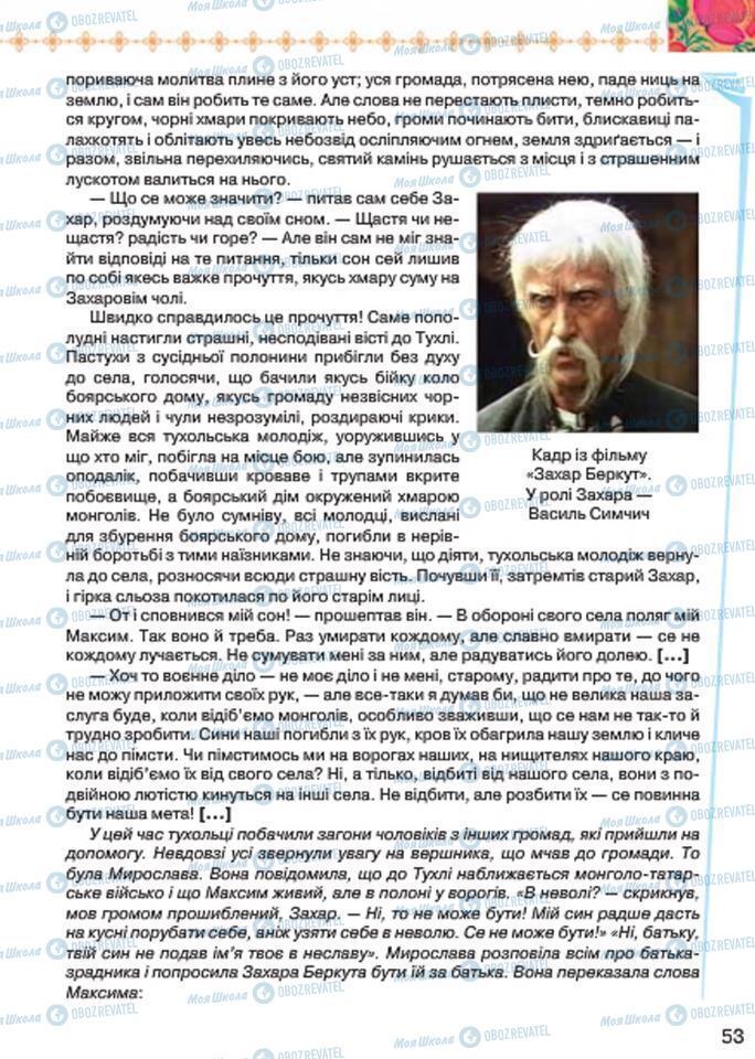 Підручники Українська література 7 клас сторінка 53