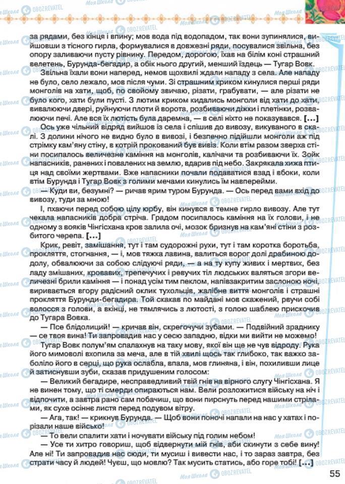 Підручники Українська література 7 клас сторінка 55