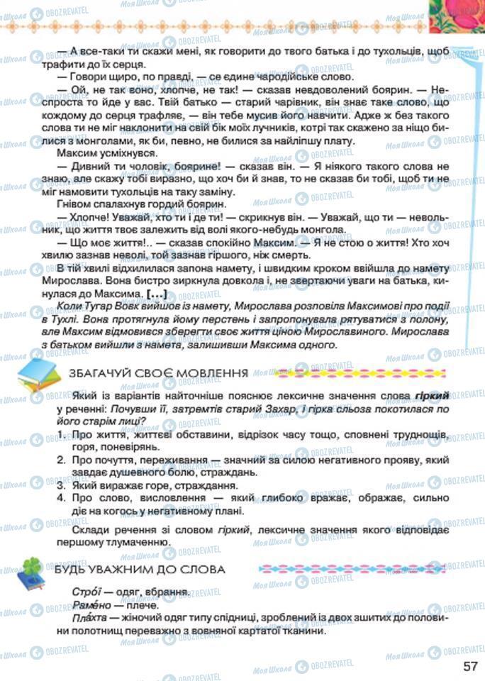 Підручники Українська література 7 клас сторінка 57
