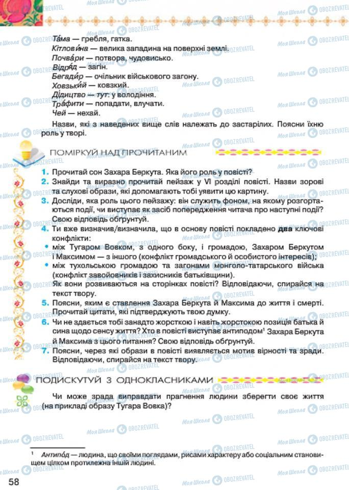 Підручники Українська література 7 клас сторінка 58