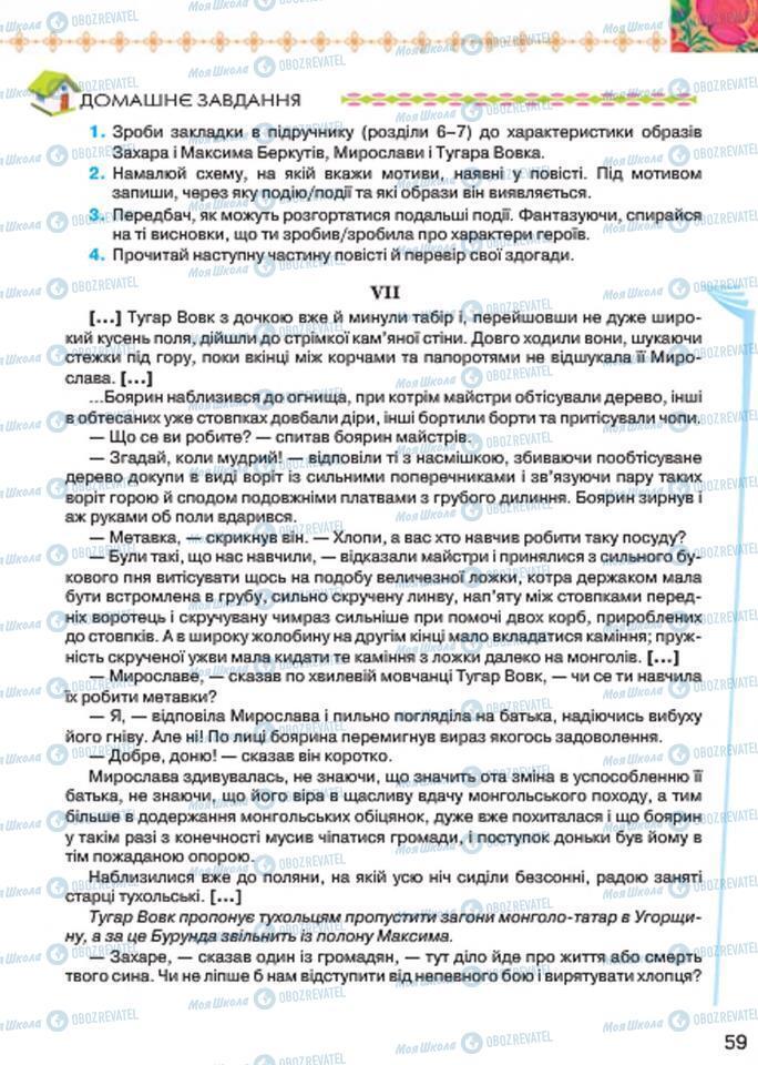 Підручники Українська література 7 клас сторінка 59