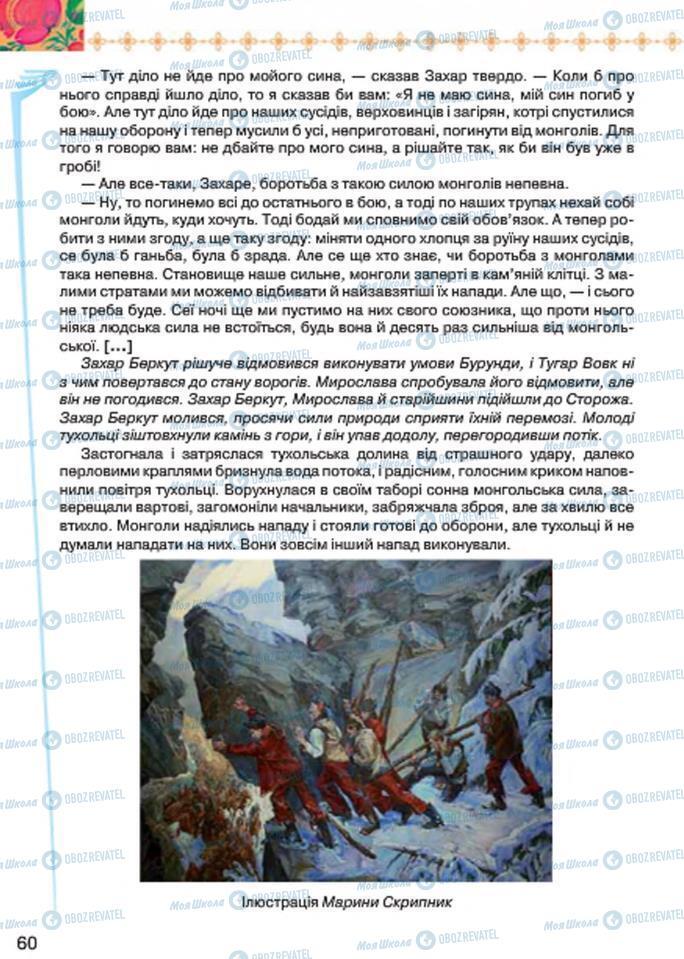 Підручники Українська література 7 клас сторінка 60