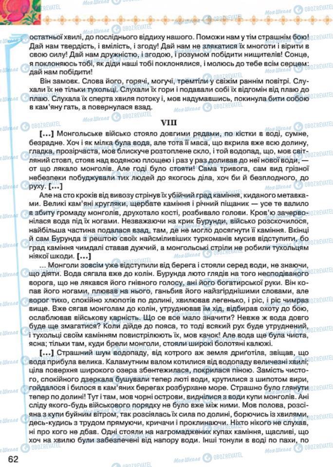 Учебники Укр лит 7 класс страница 62