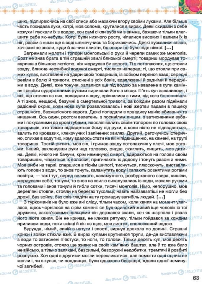 Учебники Укр лит 7 класс страница 63