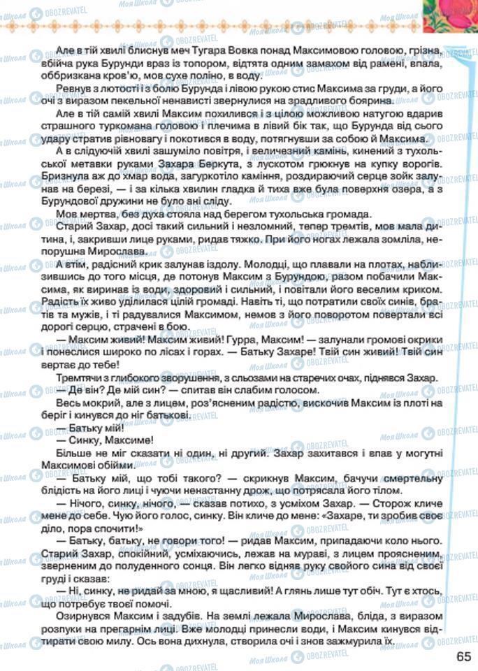 Підручники Українська література 7 клас сторінка 65