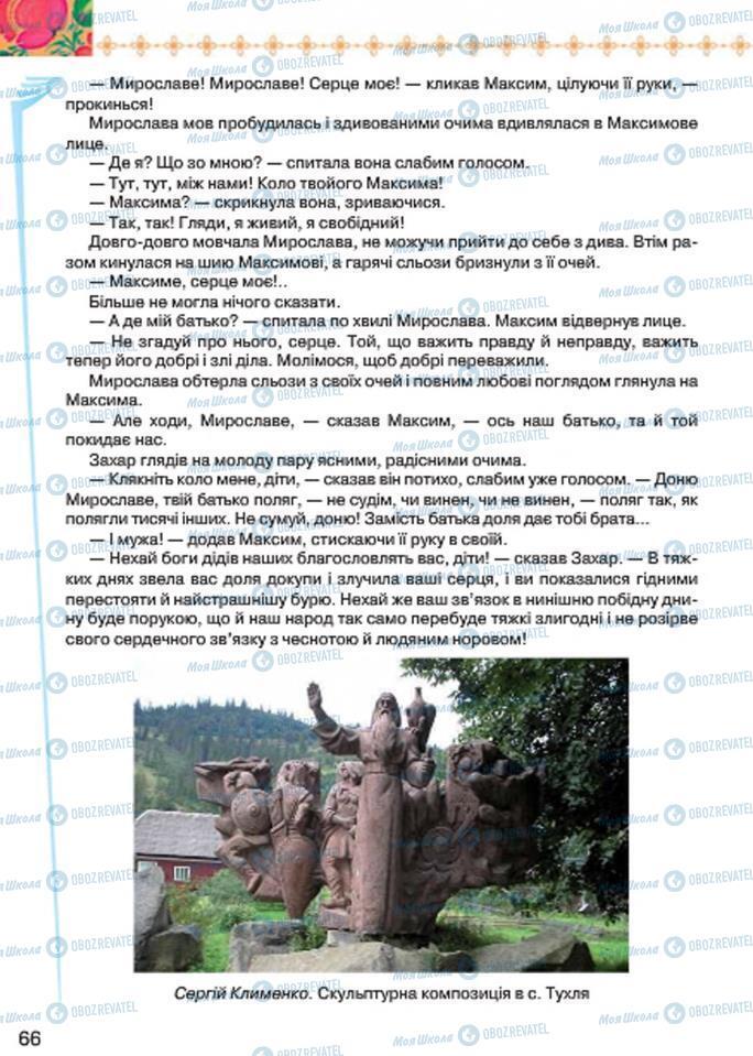 Підручники Українська література 7 клас сторінка 66