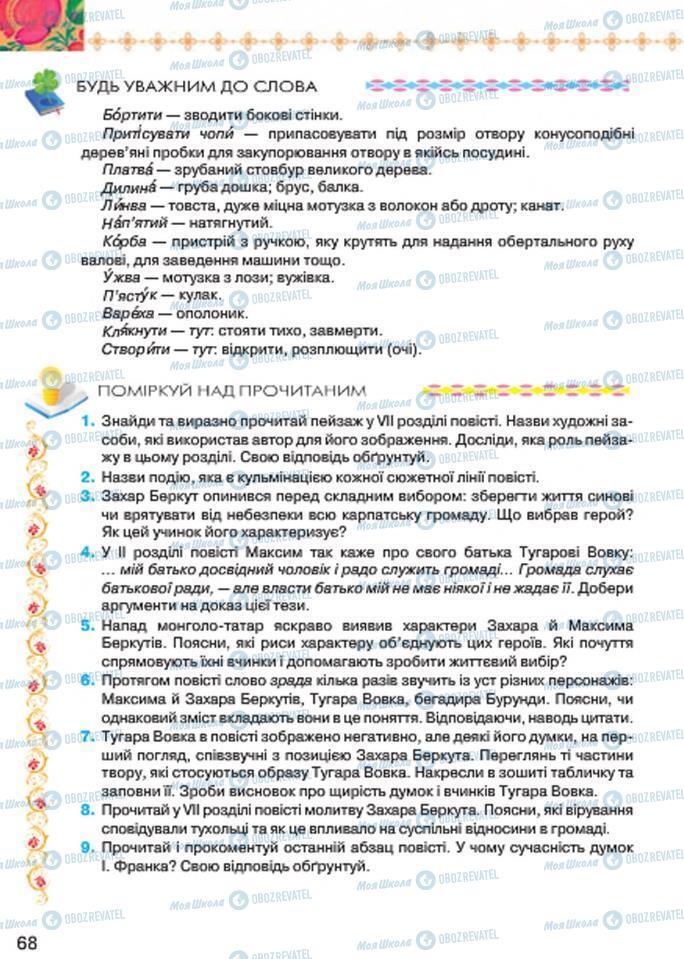 Учебники Укр лит 7 класс страница 68