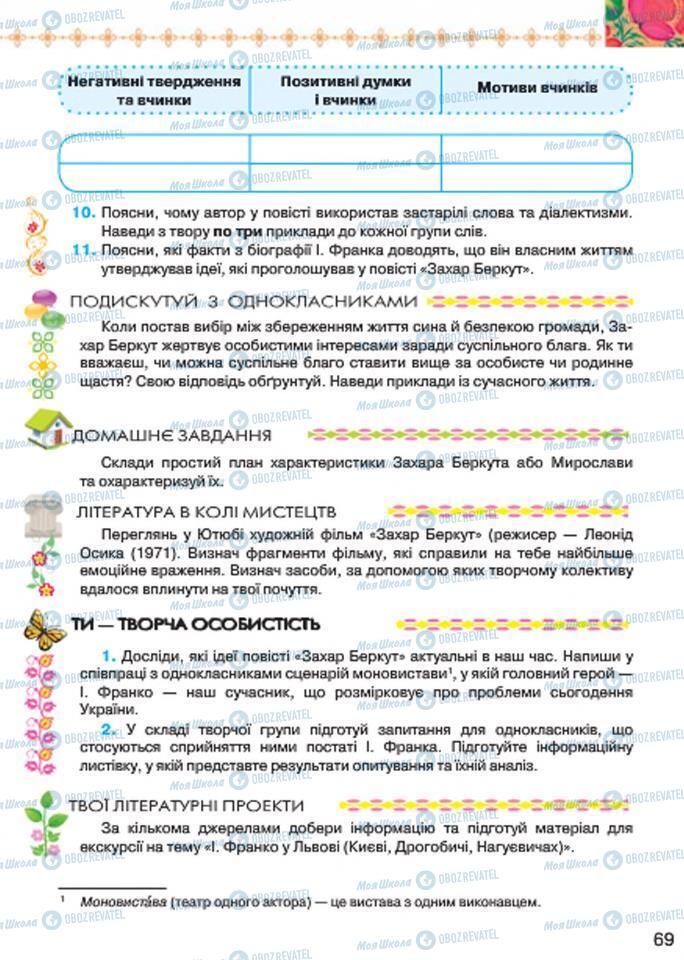 Підручники Українська література 7 клас сторінка 69