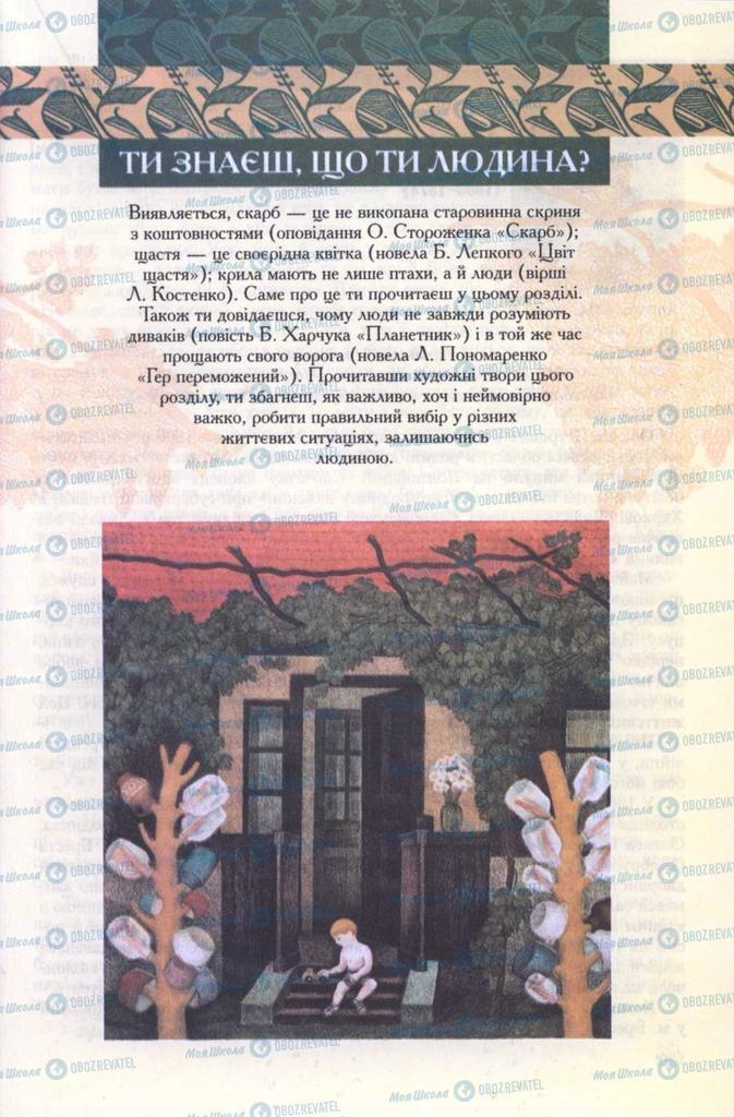 Учебники Укр лит 7 класс страница  169