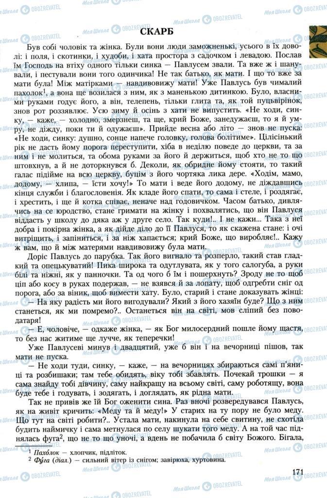 Учебники Укр лит 7 класс страница 171