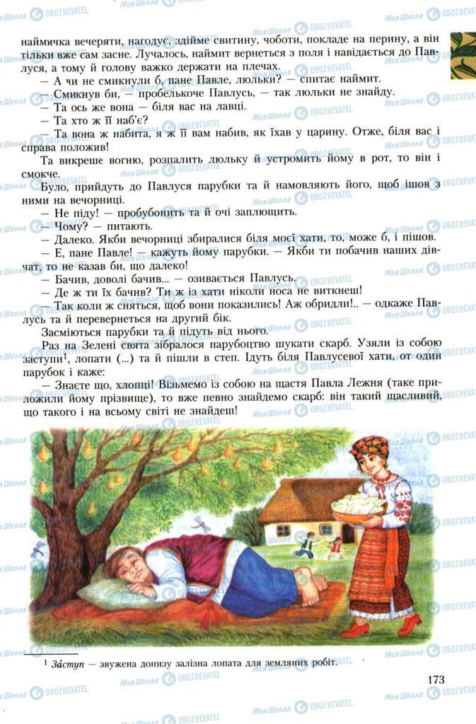 Учебники Укр лит 7 класс страница 173