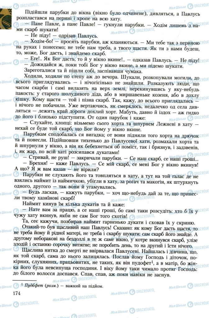 Учебники Укр лит 7 класс страница 174
