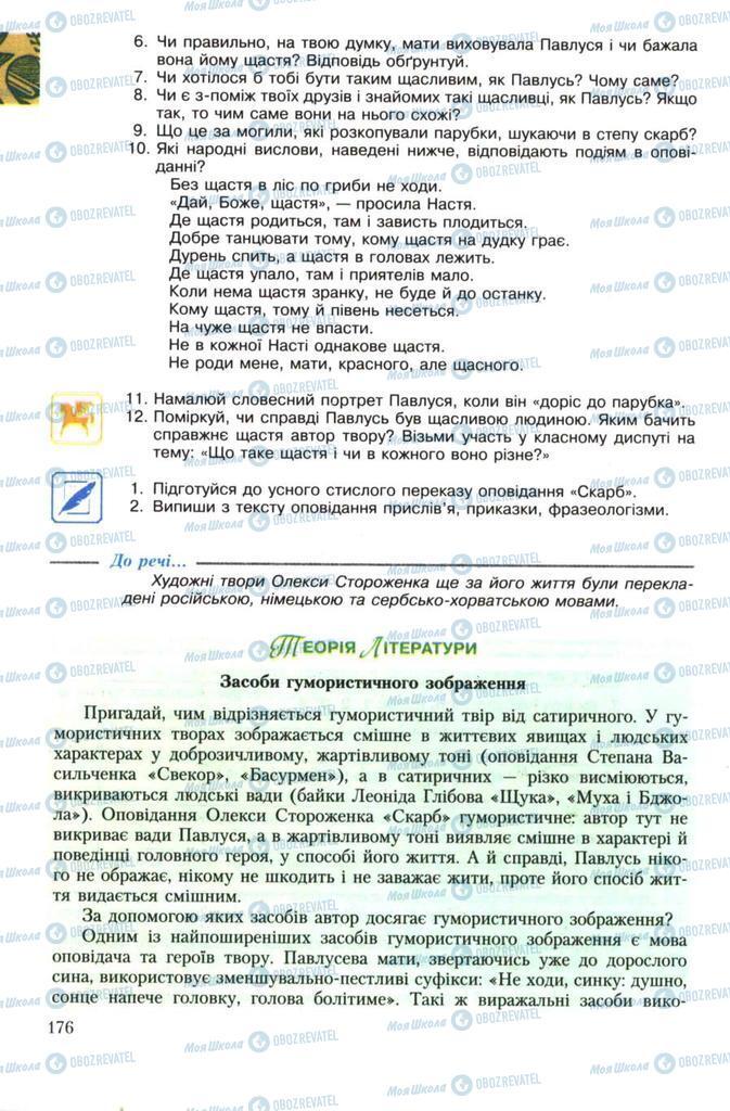 Учебники Укр лит 7 класс страница 176