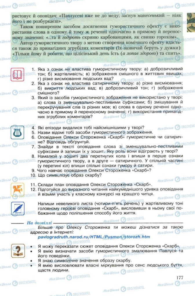 Підручники Українська література 7 клас сторінка 177