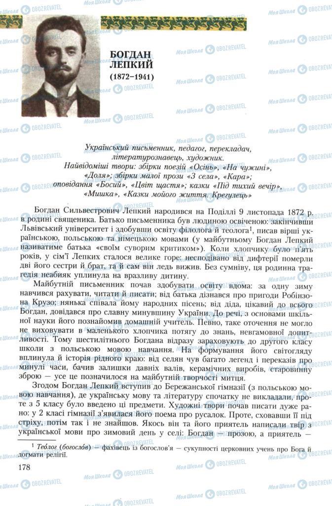Учебники Укр лит 7 класс страница 178