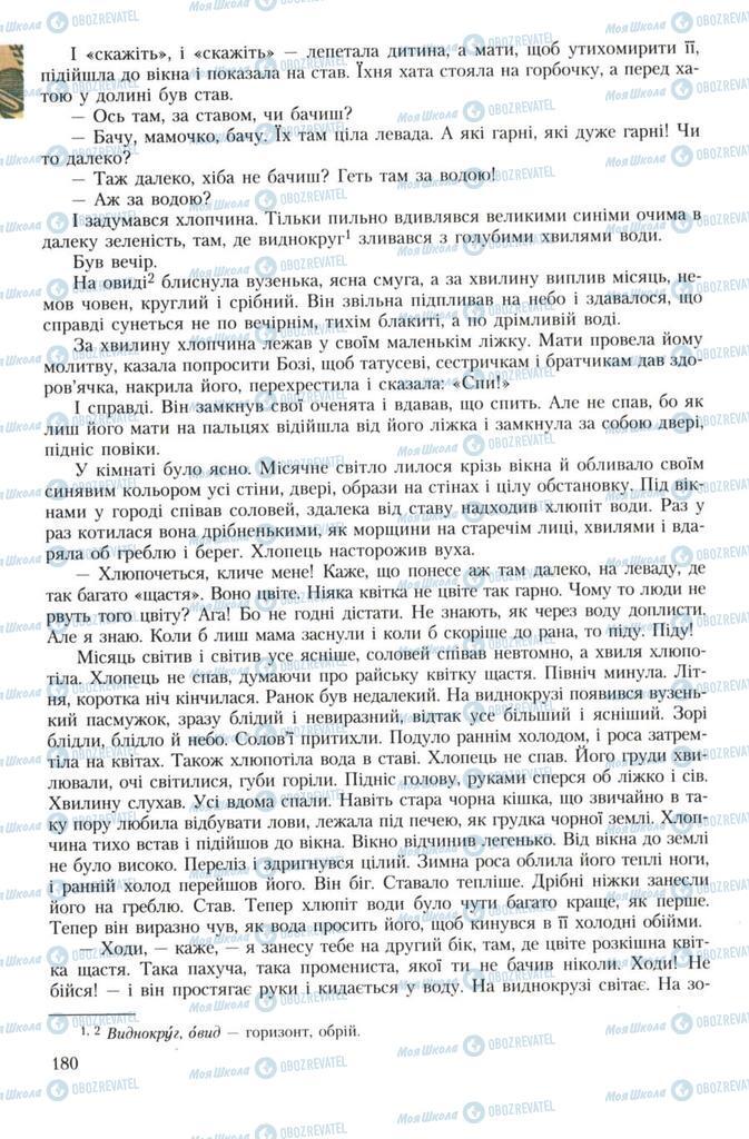 Учебники Укр лит 7 класс страница 180