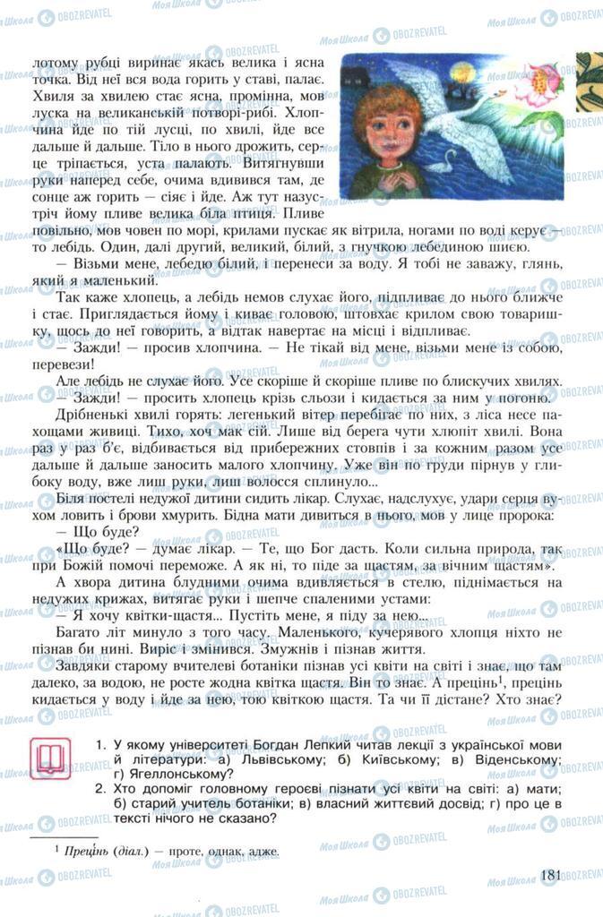 Учебники Укр лит 7 класс страница 181
