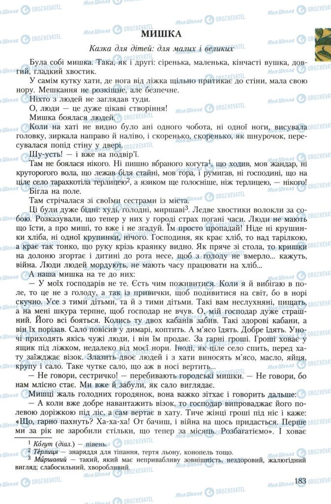 Учебники Укр лит 7 класс страница 183