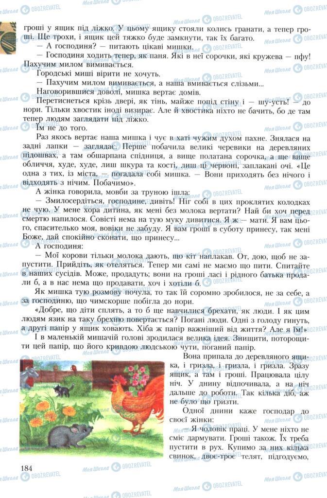 Учебники Укр лит 7 класс страница 184