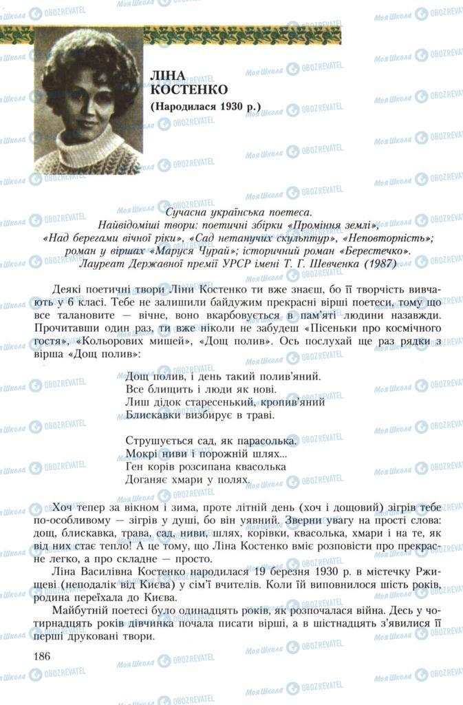 Учебники Укр лит 7 класс страница 186