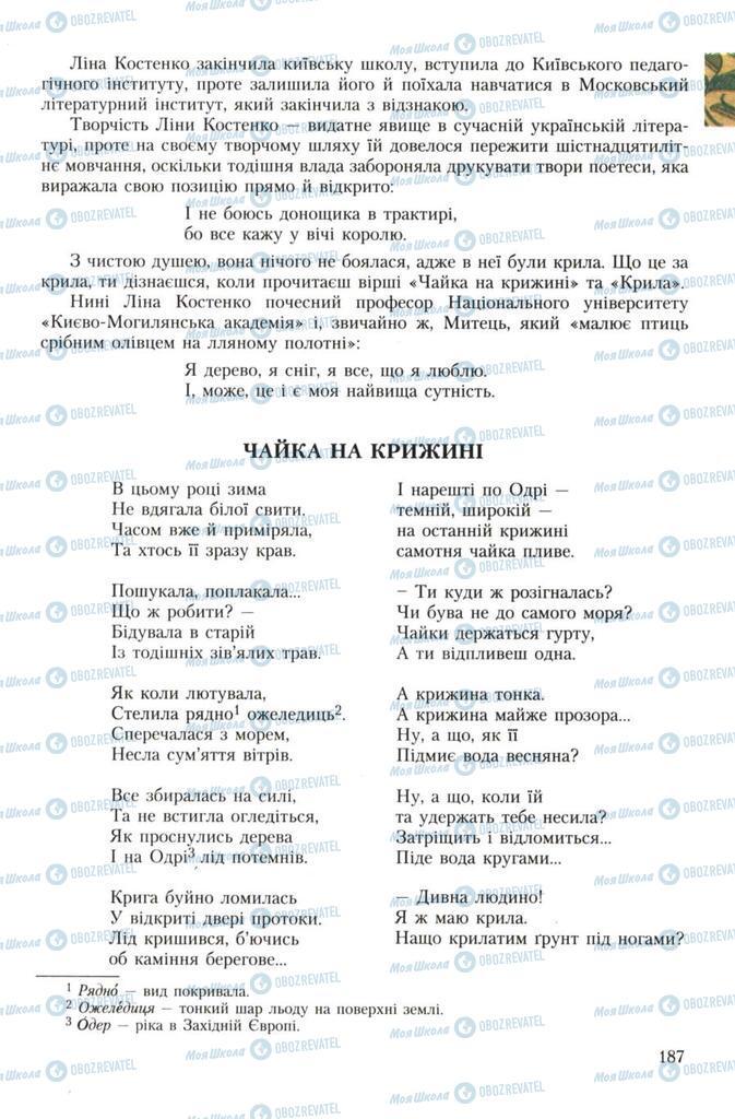 Учебники Укр лит 7 класс страница 187
