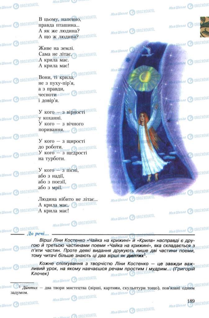 Учебники Укр лит 7 класс страница 189