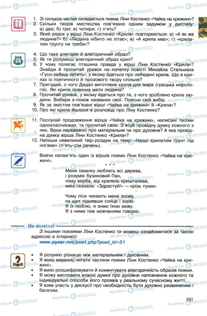 Учебники Укр лит 7 класс страница 191