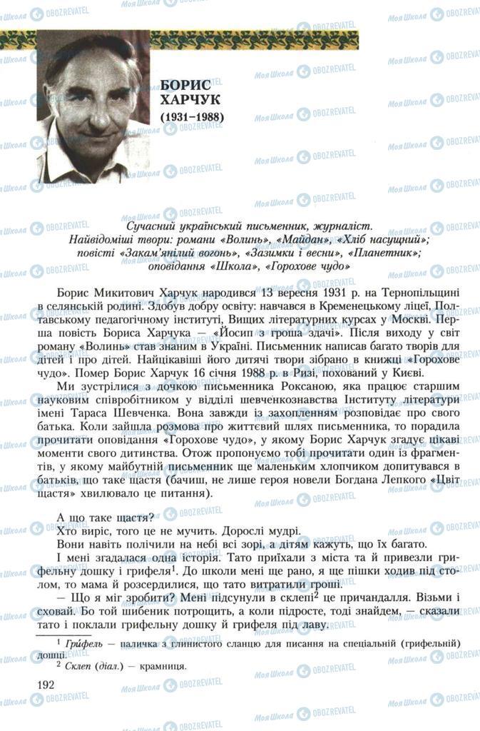 Учебники Укр лит 7 класс страница 192