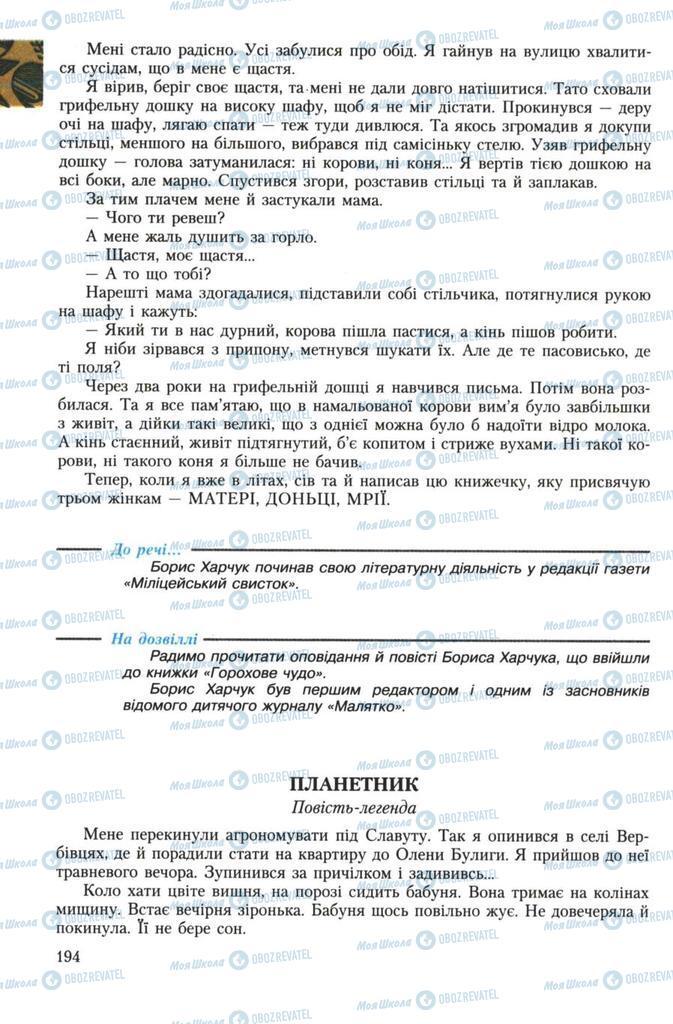 Учебники Укр лит 7 класс страница 194
