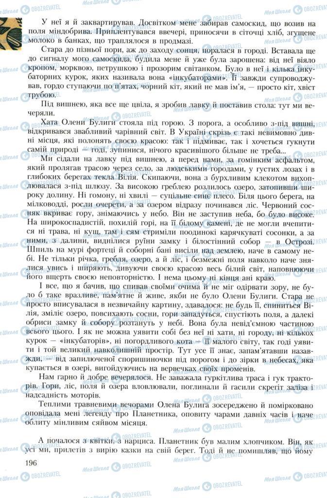 Учебники Укр лит 7 класс страница 196