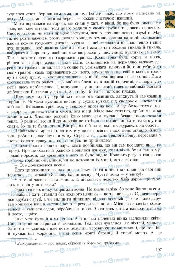 Учебники Укр лит 7 класс страница 197