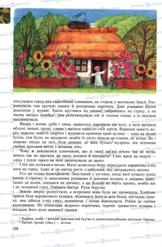 Підручники Українська література 7 клас сторінка 198
