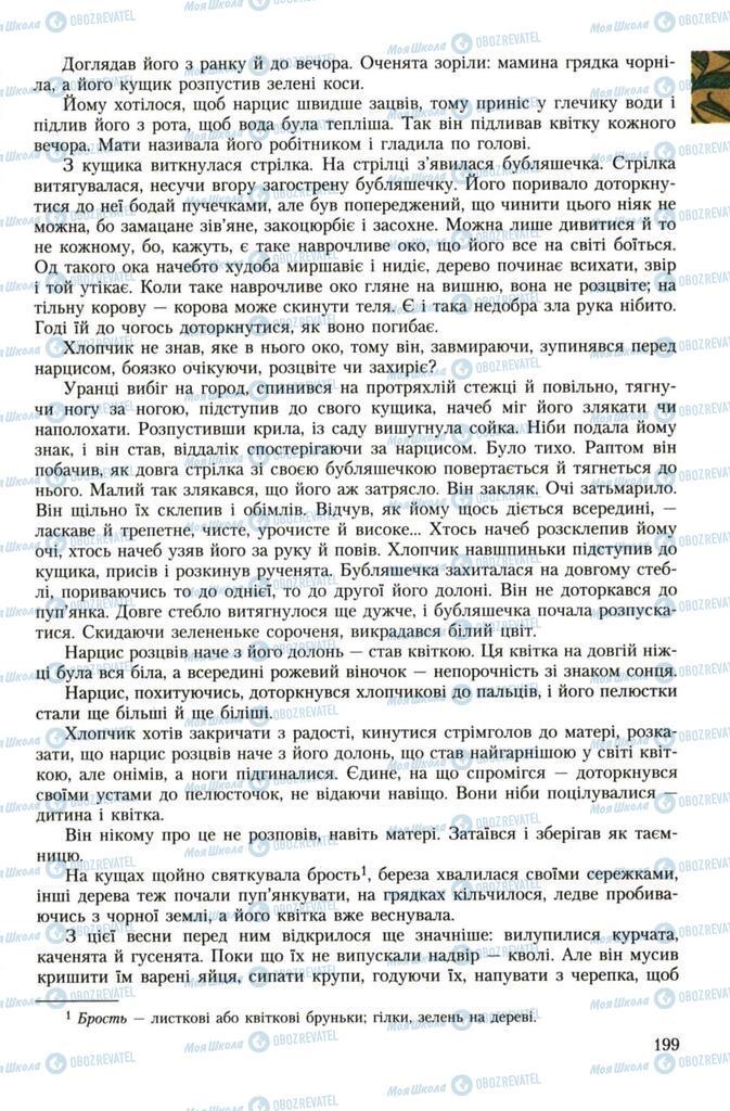 Учебники Укр лит 7 класс страница 199