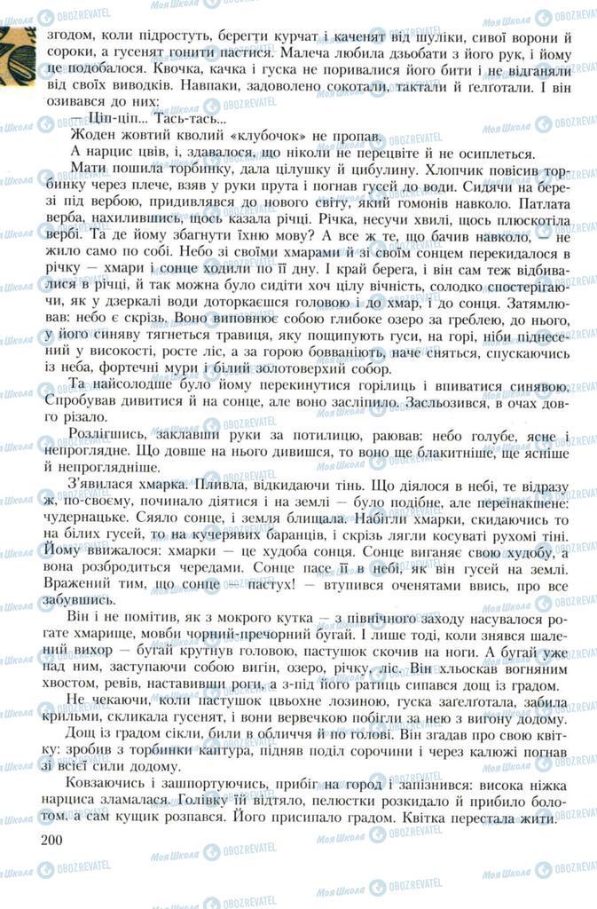 Учебники Укр лит 7 класс страница 200