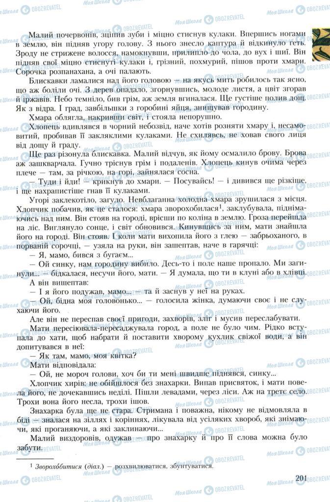 Учебники Укр лит 7 класс страница 201