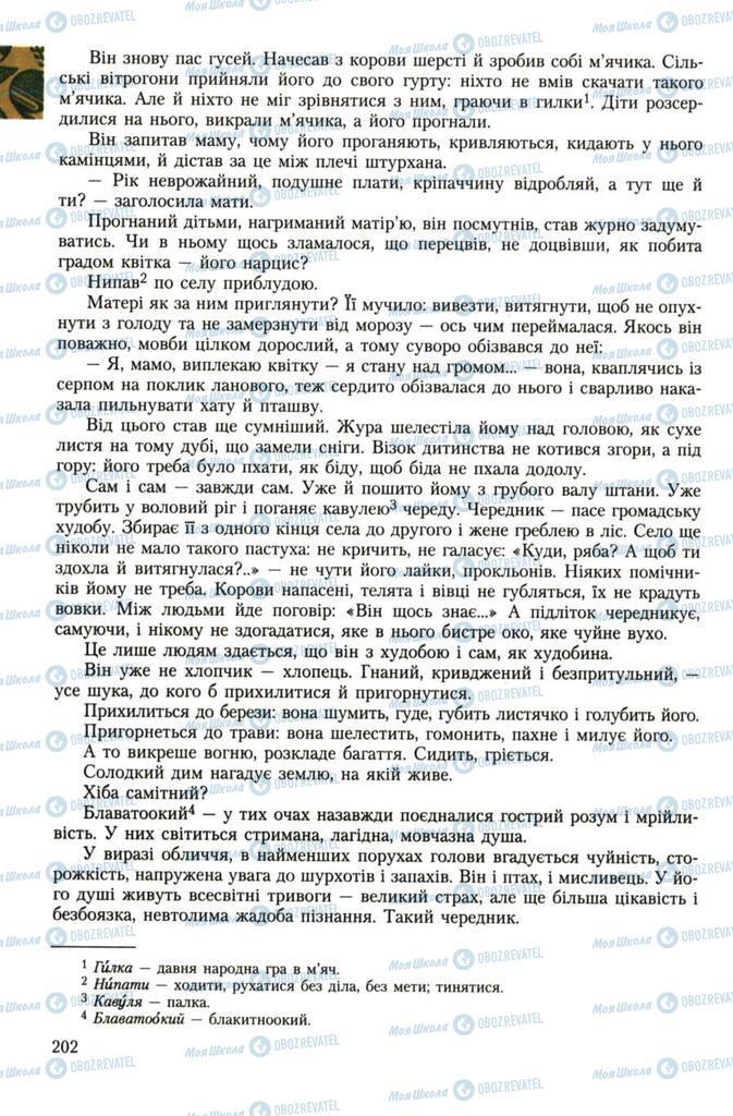 Учебники Укр лит 7 класс страница 202