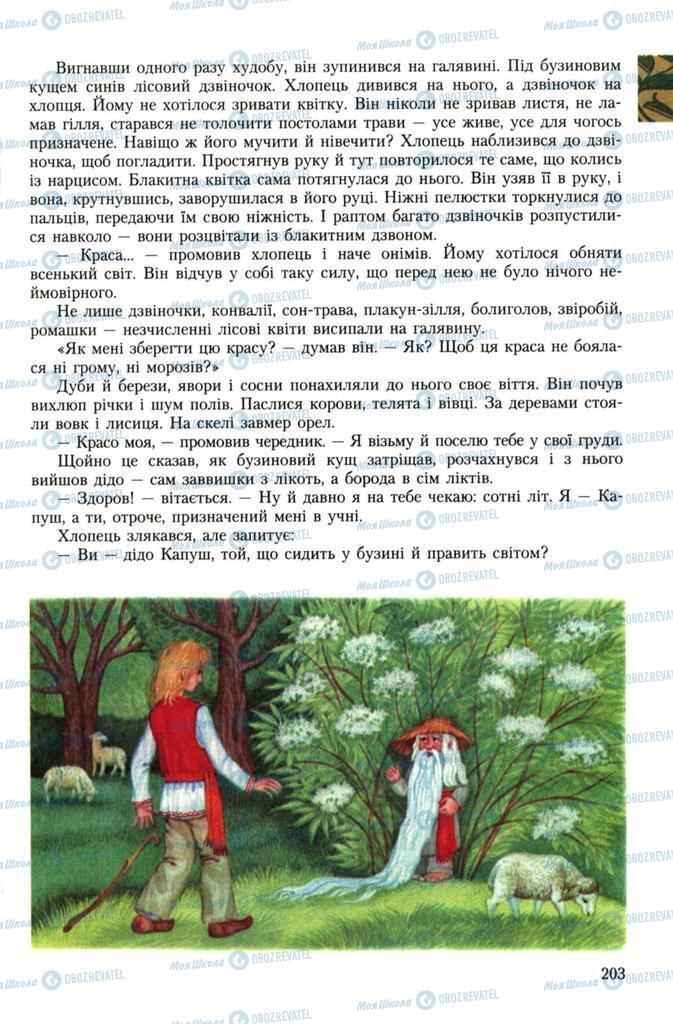 Учебники Укр лит 7 класс страница 203