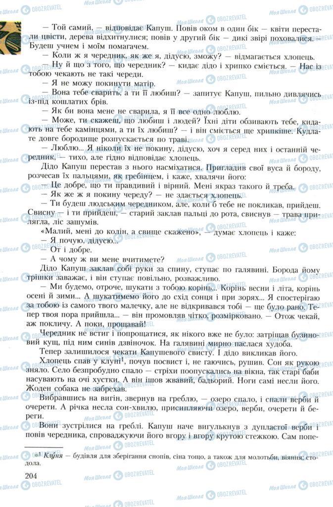 Учебники Укр лит 7 класс страница 204