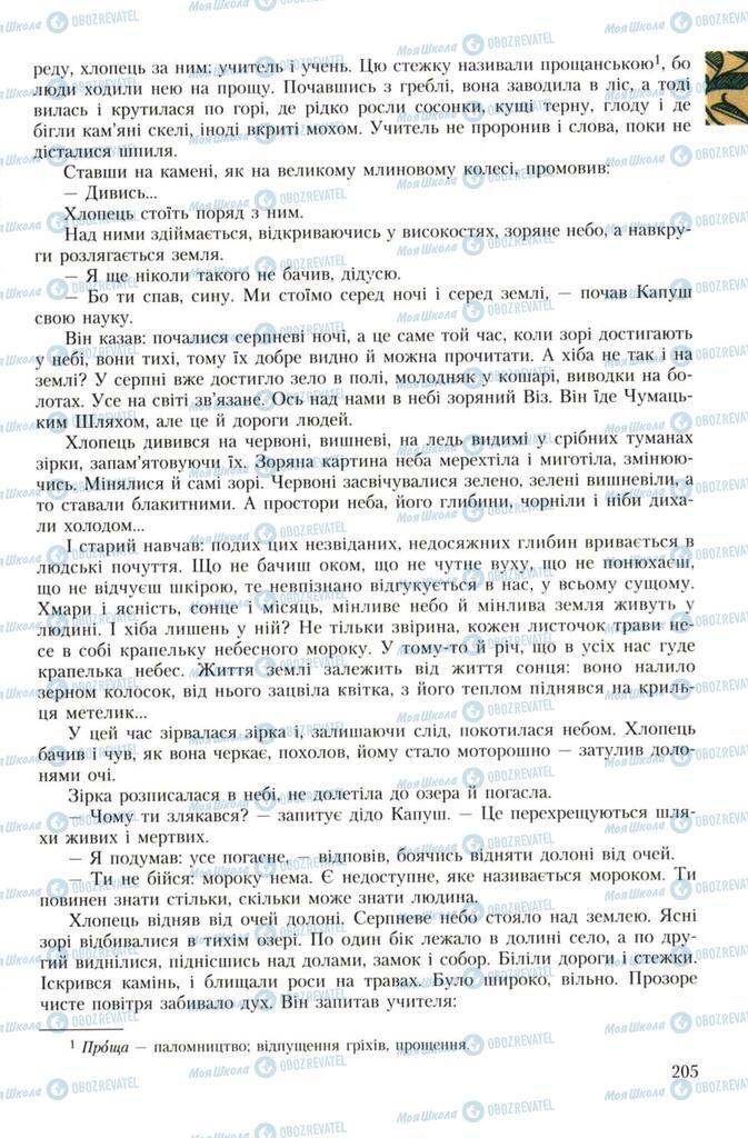 Учебники Укр лит 7 класс страница 205