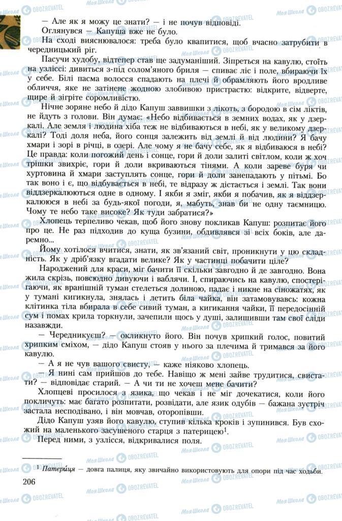 Учебники Укр лит 7 класс страница 206