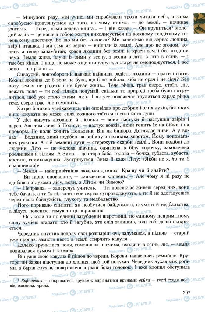 Учебники Укр лит 7 класс страница 207