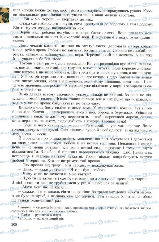 Підручники Українська література 7 клас сторінка 208