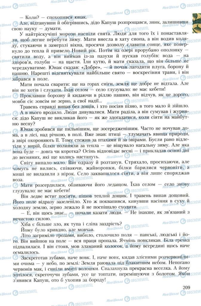Учебники Укр лит 7 класс страница 209
