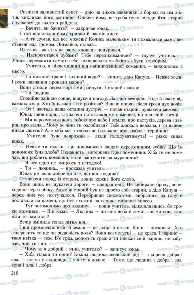 Учебники Укр лит 7 класс страница 210
