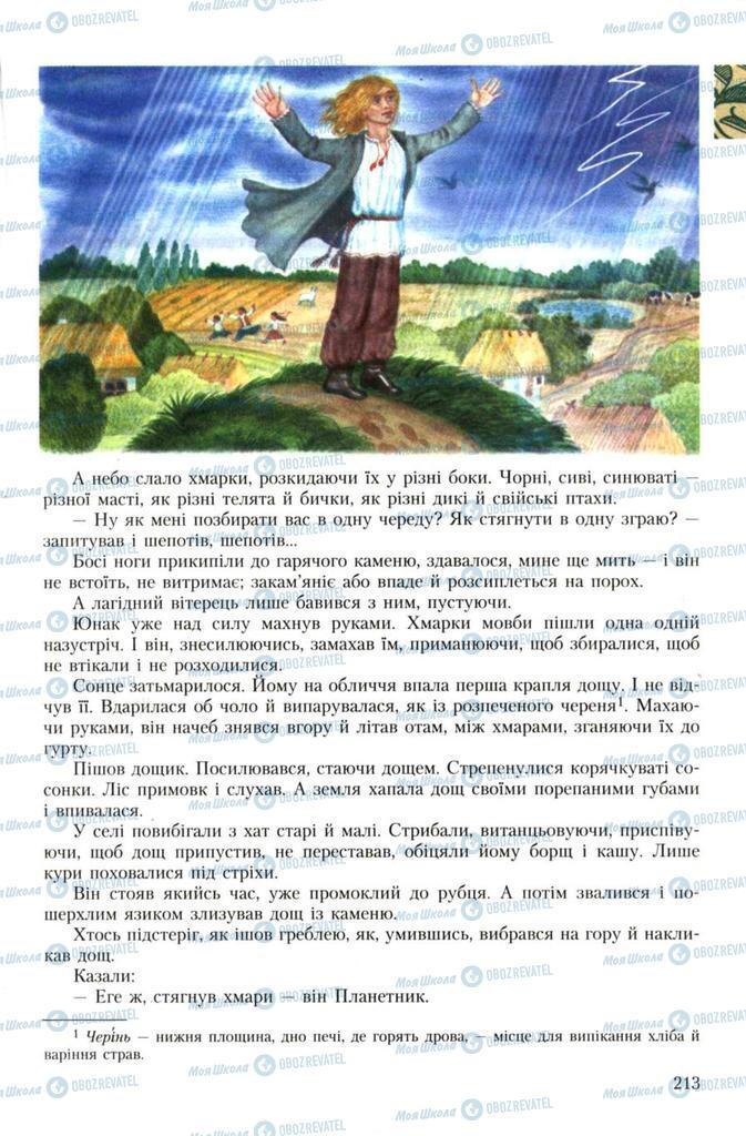 Учебники Укр лит 7 класс страница 213