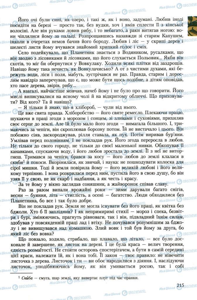 Учебники Укр лит 7 класс страница 215