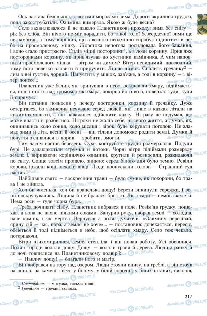Учебники Укр лит 7 класс страница 217